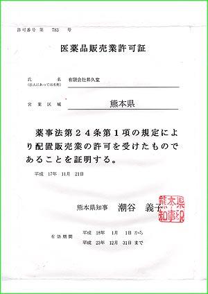 熊本県医薬品販売業許可証