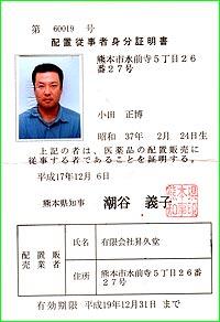 医薬品配置従事者身分証明書